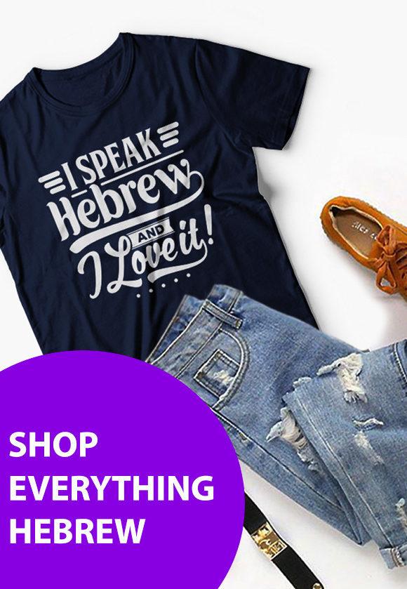 shop hebrew shirt text